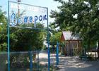 база отдыха Ветерок